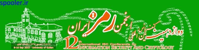پارس فنآوران خوارزم اسپانسر دوازدهمين کنفرانس بينالمللي انجمن رمز ايران