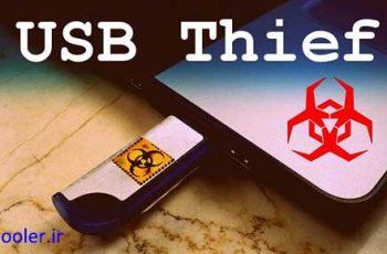 کشف بدافزار USB جدیدی برای سرقت داده