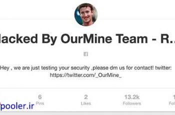 هک شدن حسابهای Twitter و Pinterest مارک زوکربرگ