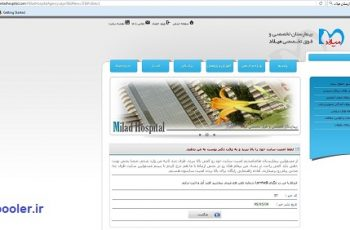 هک شدن سایت بیمارستان میلاد توسط یک بیمار
