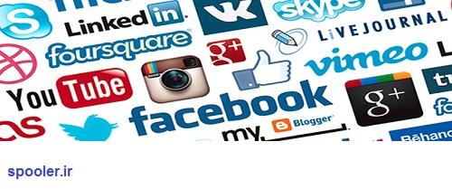 روش های افزایش امنیت در رسانههای اجتماعی